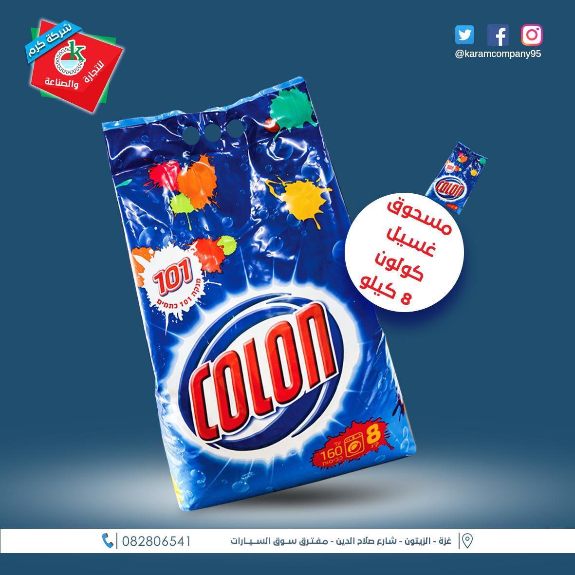 Colon Washing Powder 8 Kg