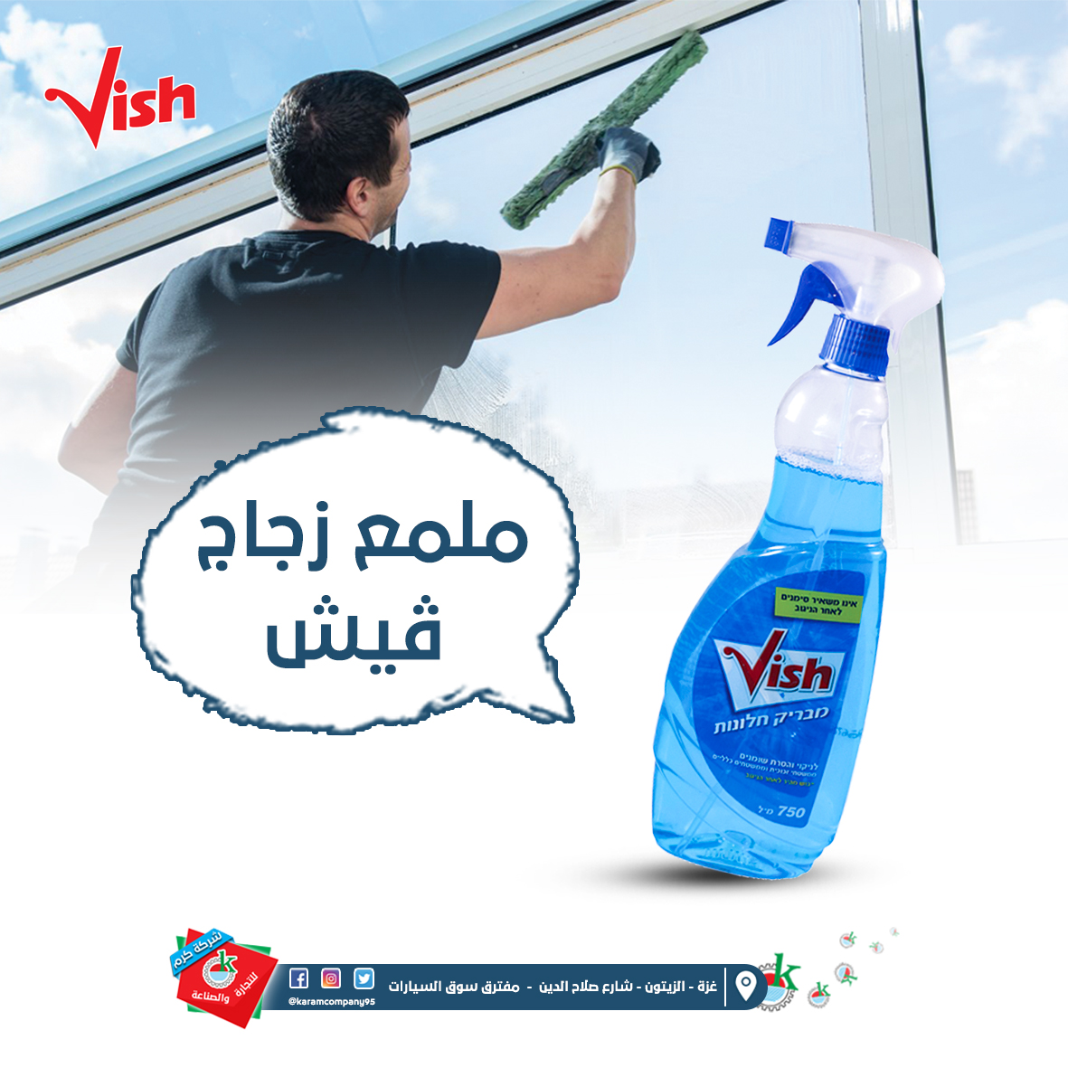 Liquid For Cleaning Windows