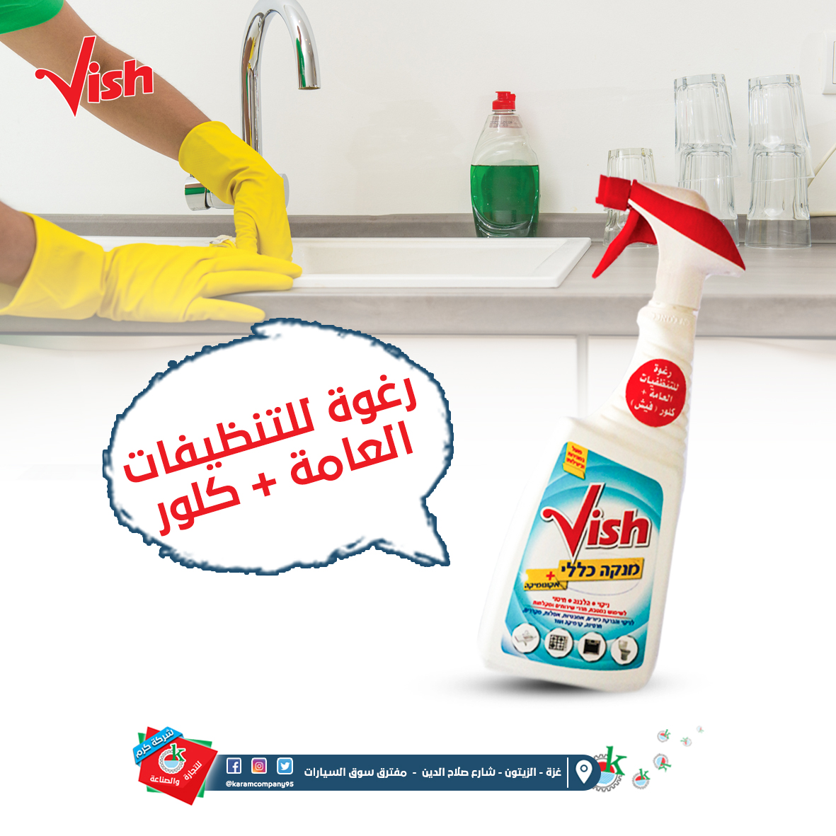 Foam Of General Cleaning + Cloride