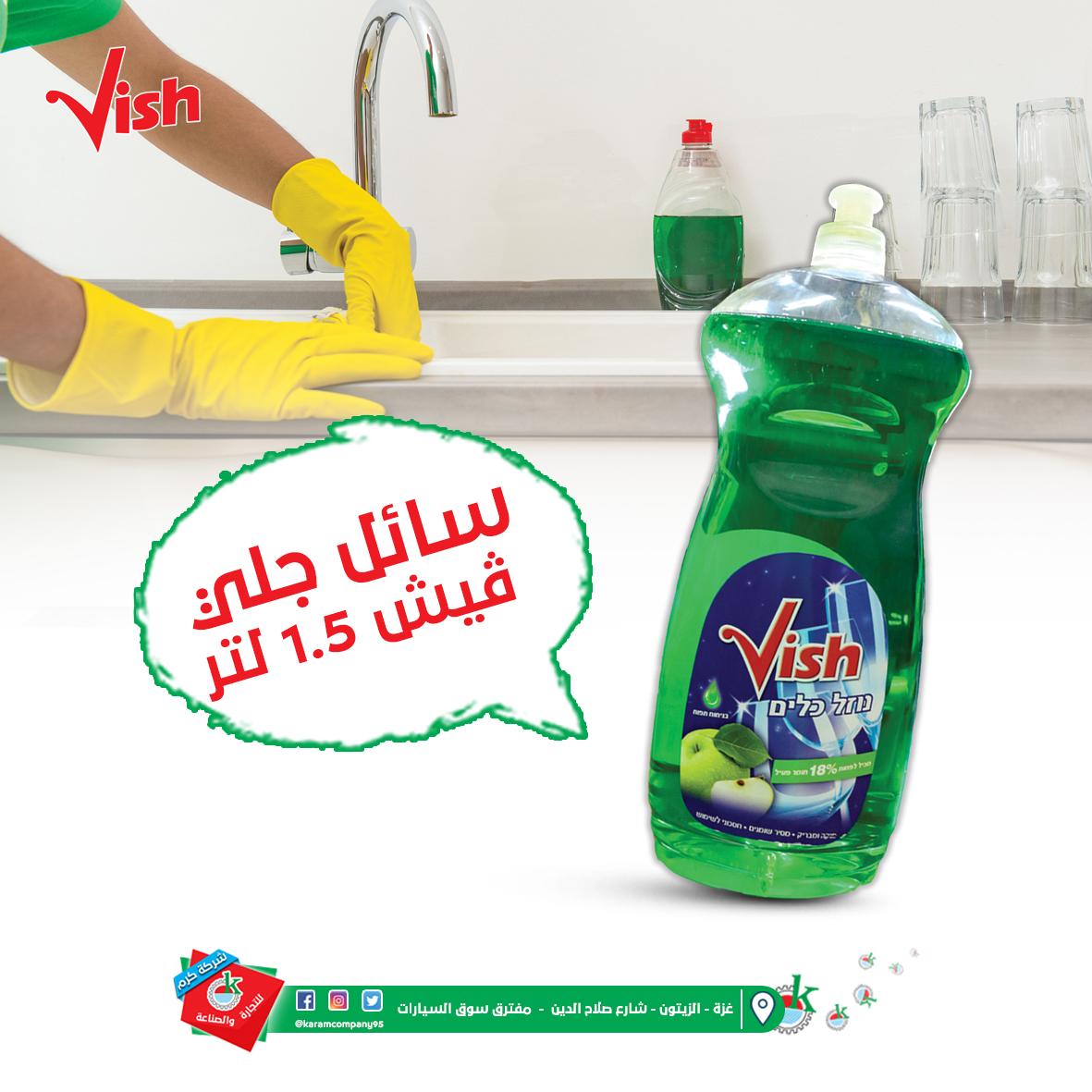 Vish Washing Detergent 1.5 Liter