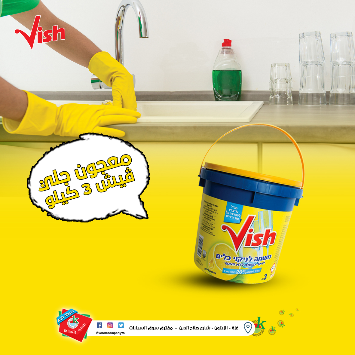 Vish Washing Paste 3 Kg