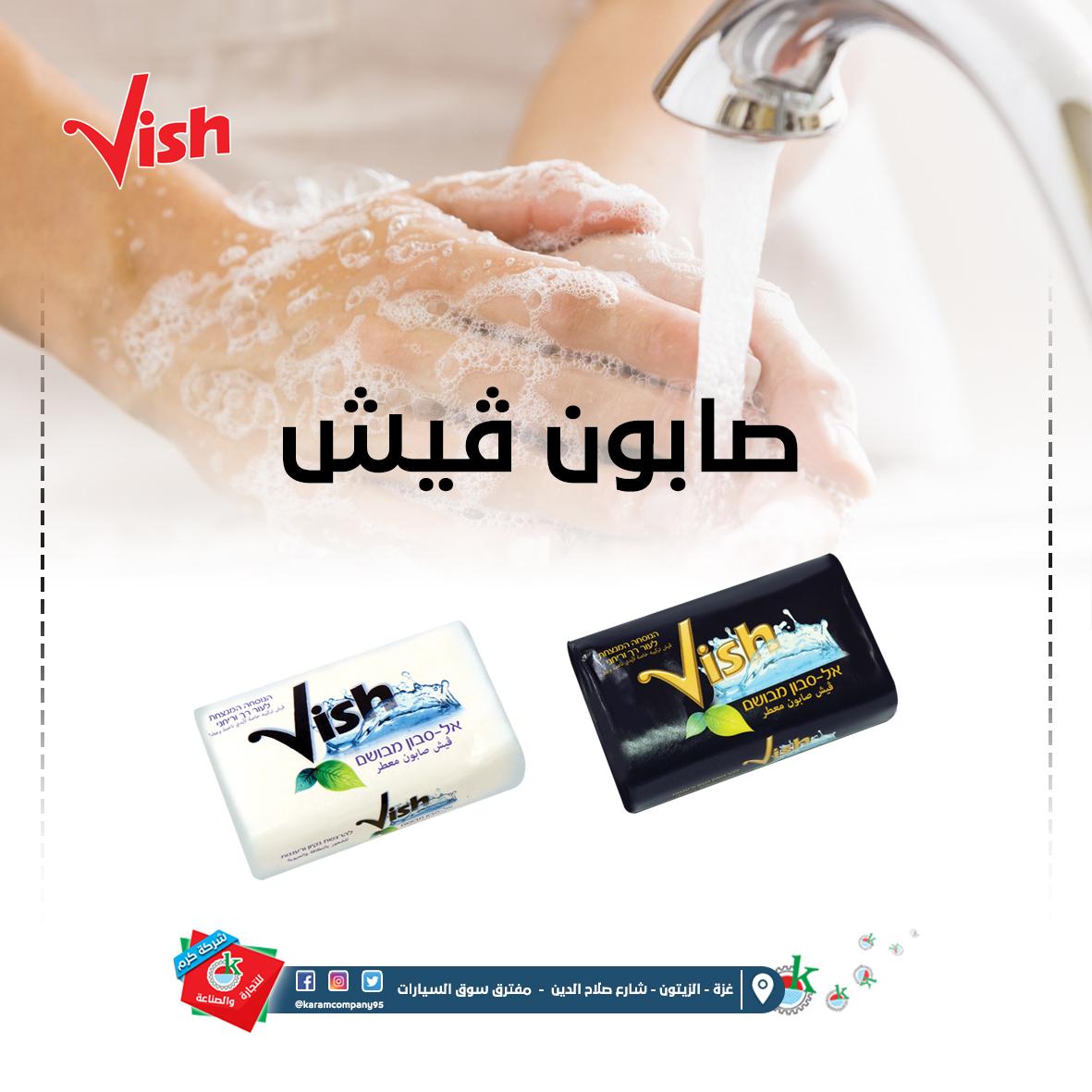Vish Hand Soap