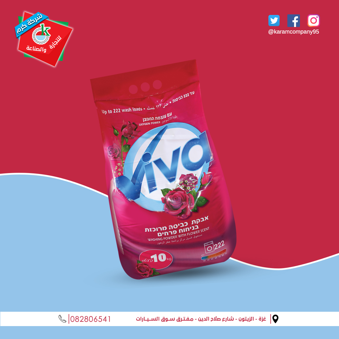 Viva Washing Powder 10 Kg
