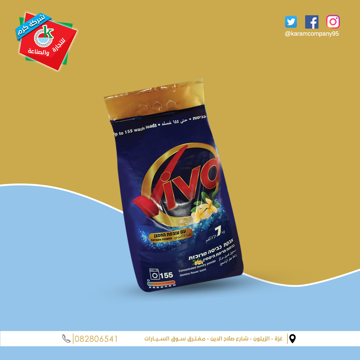 Viva Washing Powder 7 Kg