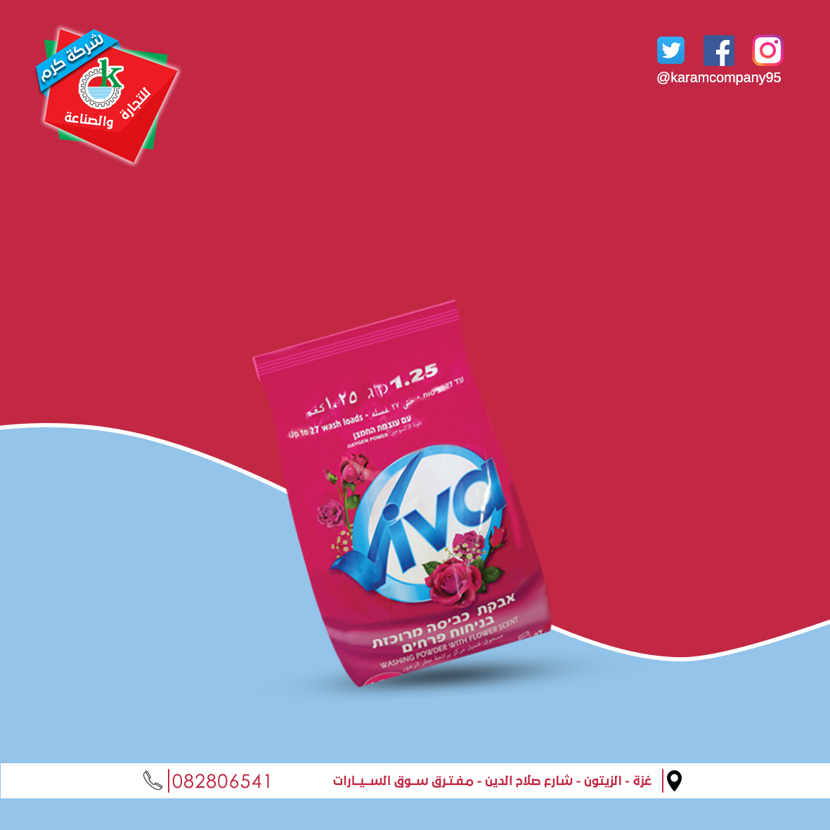 Viva Washing Powder 1.25 Kg