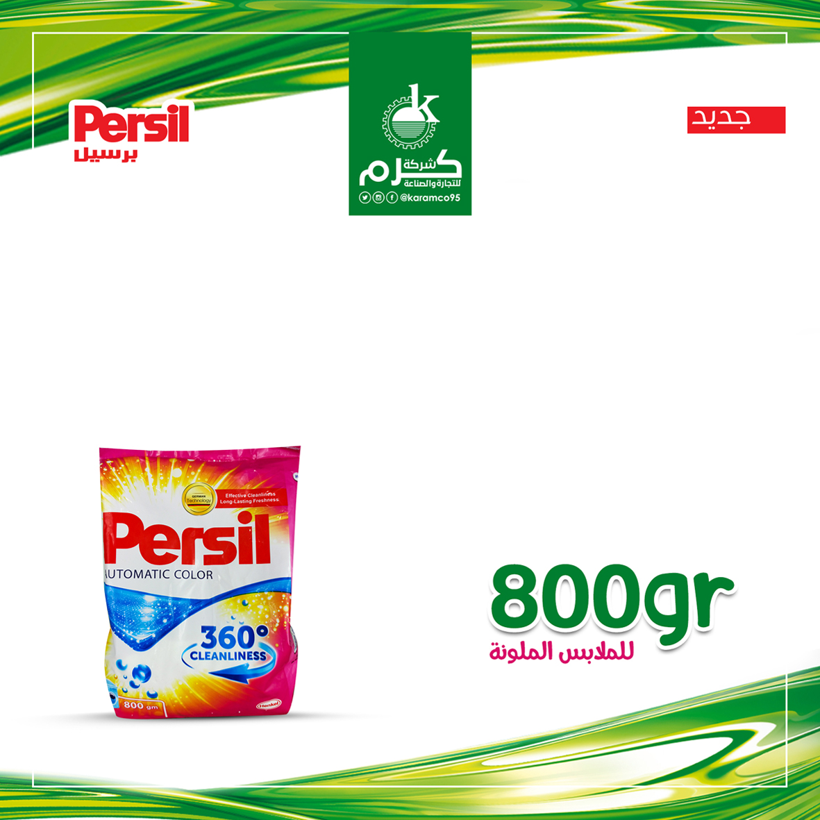 Persil Washing Powder 800 Gr (Colored)