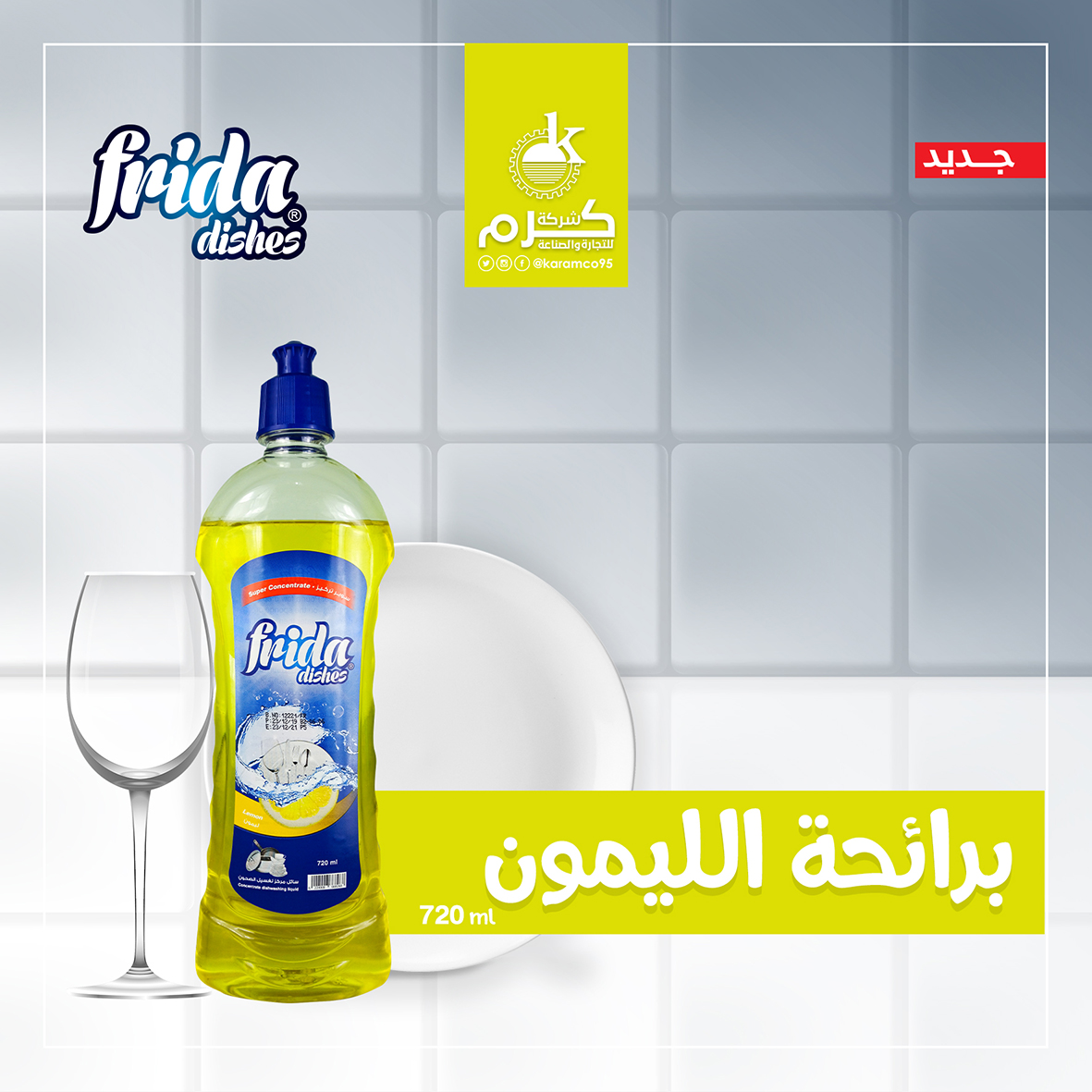 Frida Dishes (Lemon Smell) 720 Ml