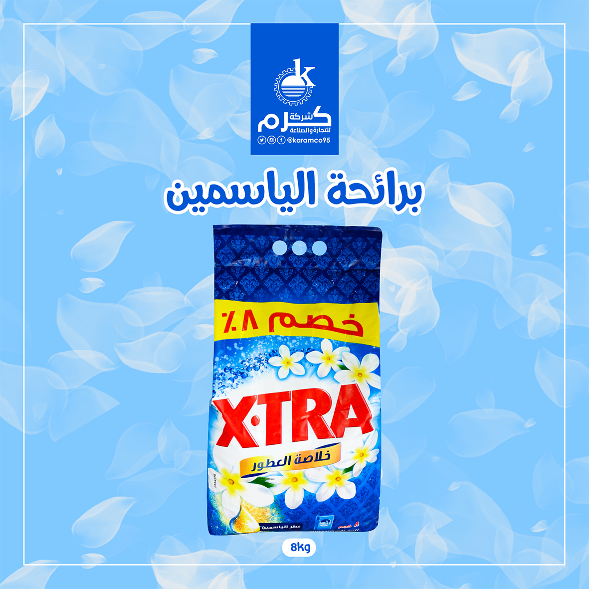 X.tra Washing Powder ( Jasmine Smell) 8 Kg
