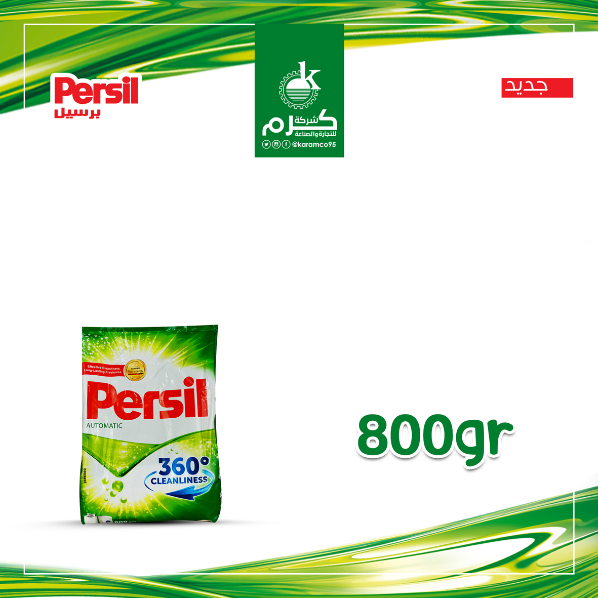 Persil Washing Powder 800 Gr