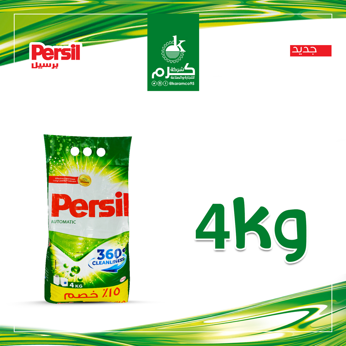 Persil Washing Powder 4 Kg