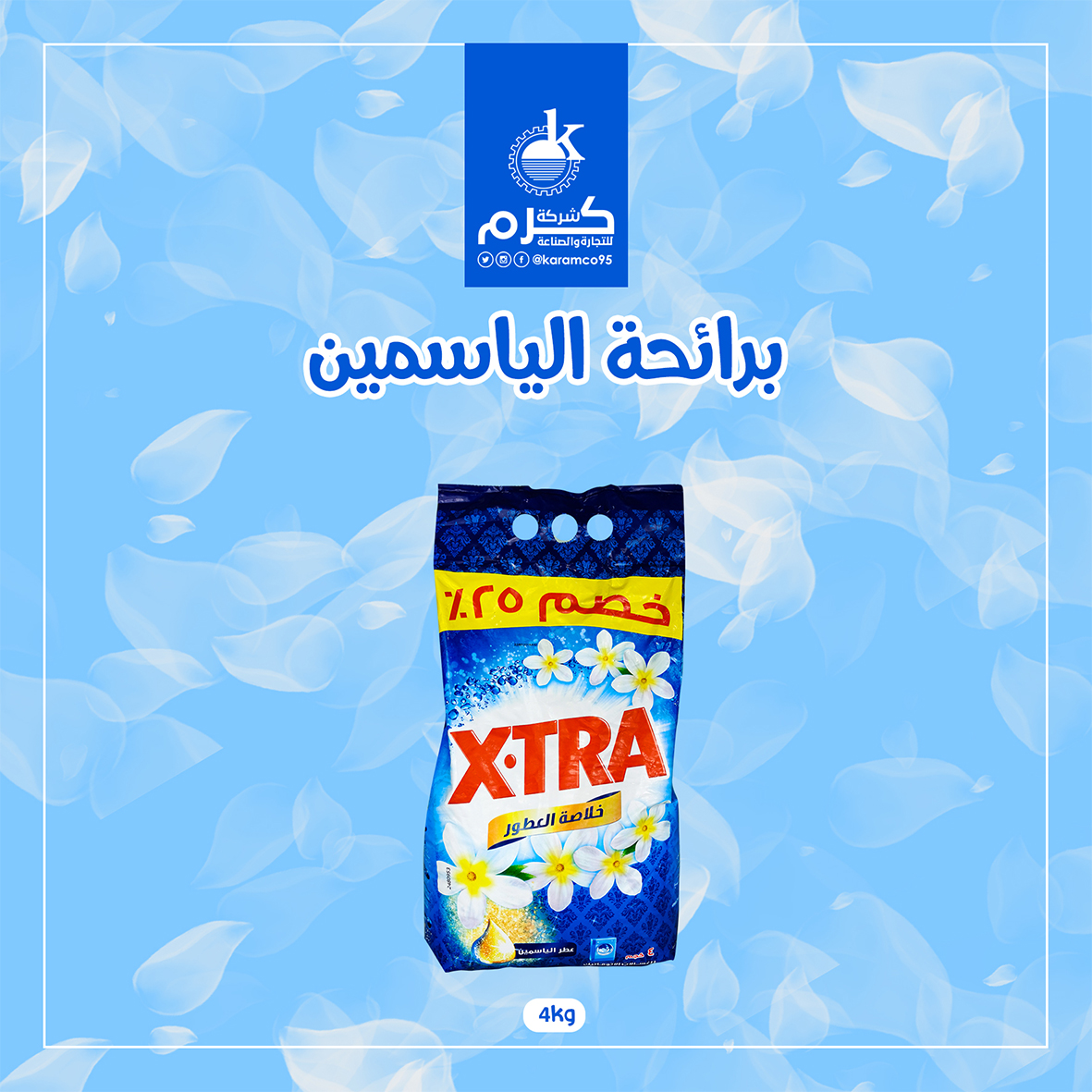 X.tra Washing Powder ( Jasmine Smell) 4 Kg