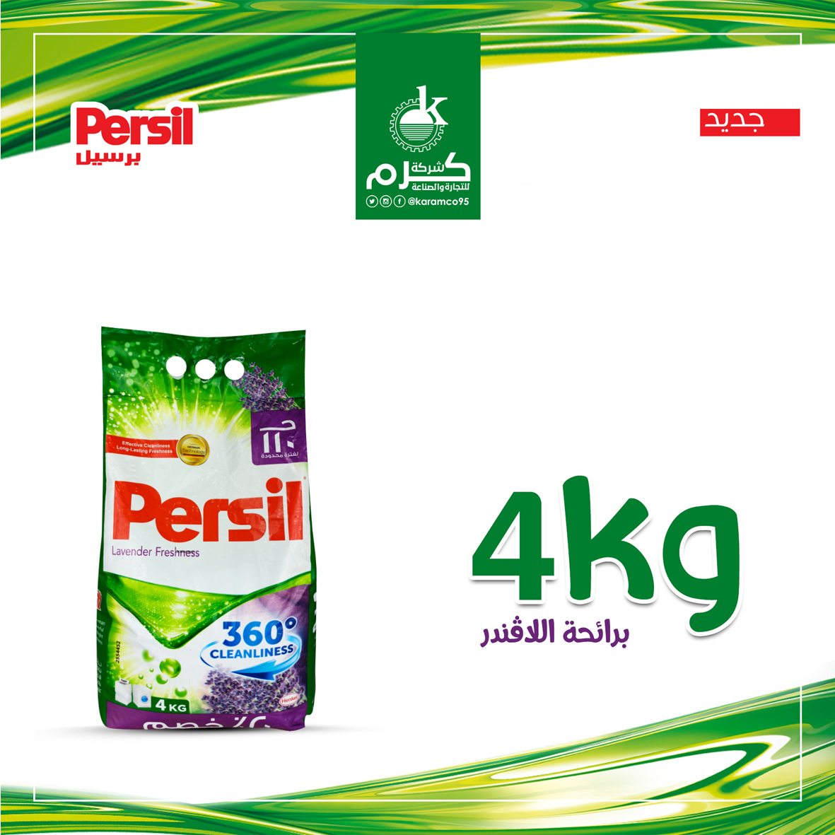 Persil Washing Powder Lavender 4 Kg