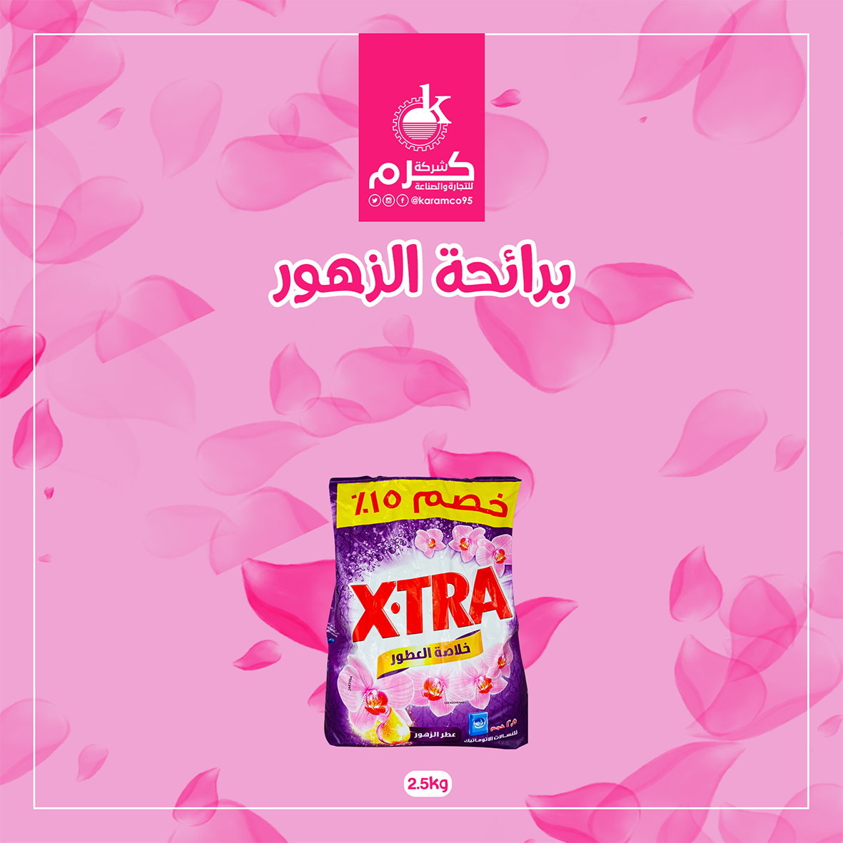 X.tra Washing Powder (flowers Smell) 2.5 Kg