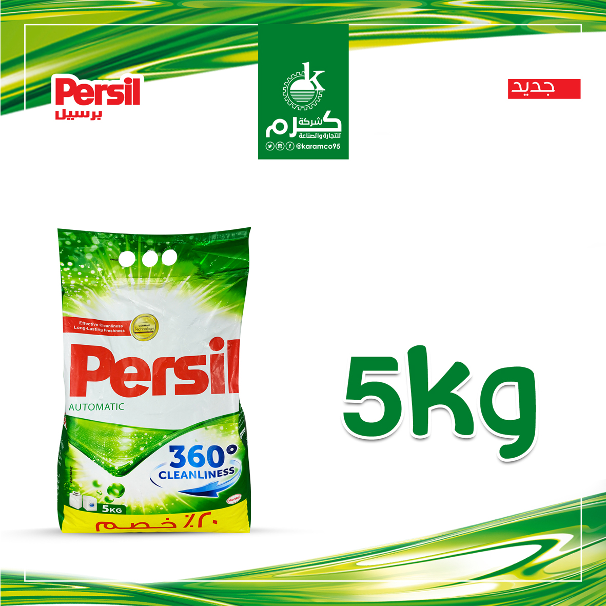 Persil Washing Powder 5 Kg