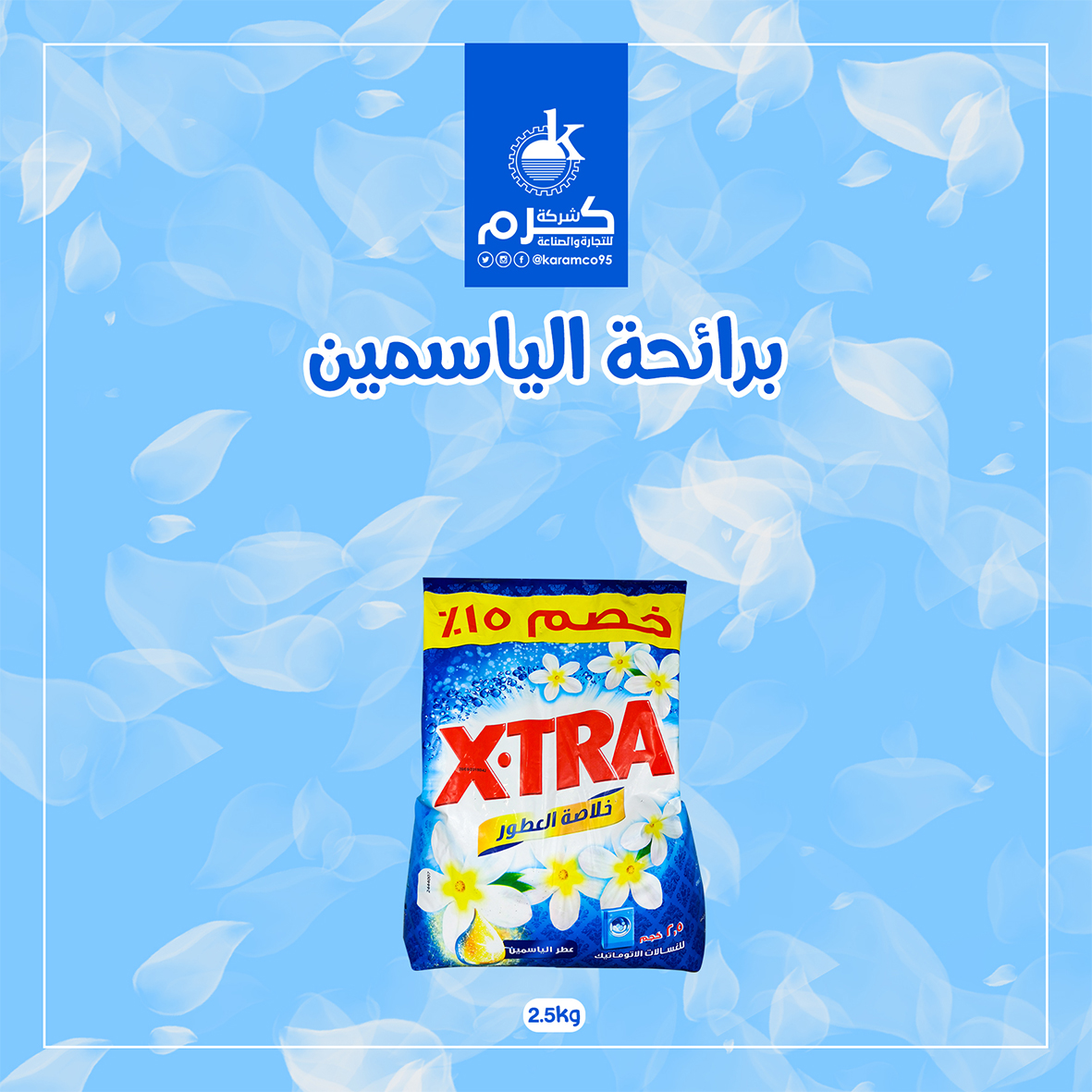 X.tra Washing Powder ( Jasmine Smell) 2.5 Kg