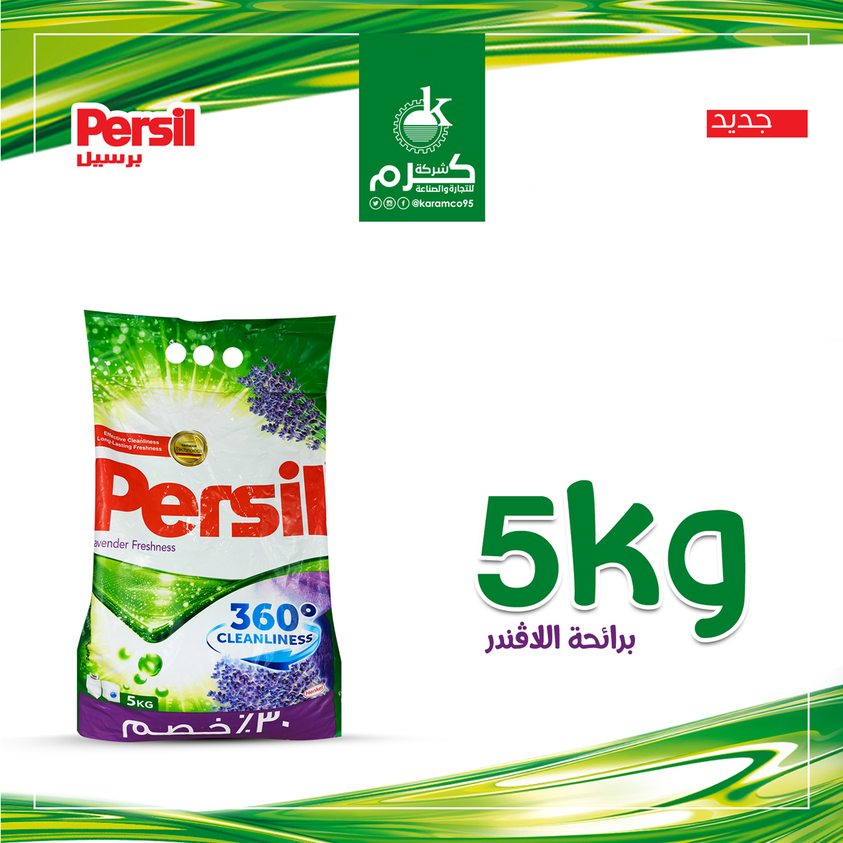 Persil Washing Powder Lavender 5 Kg