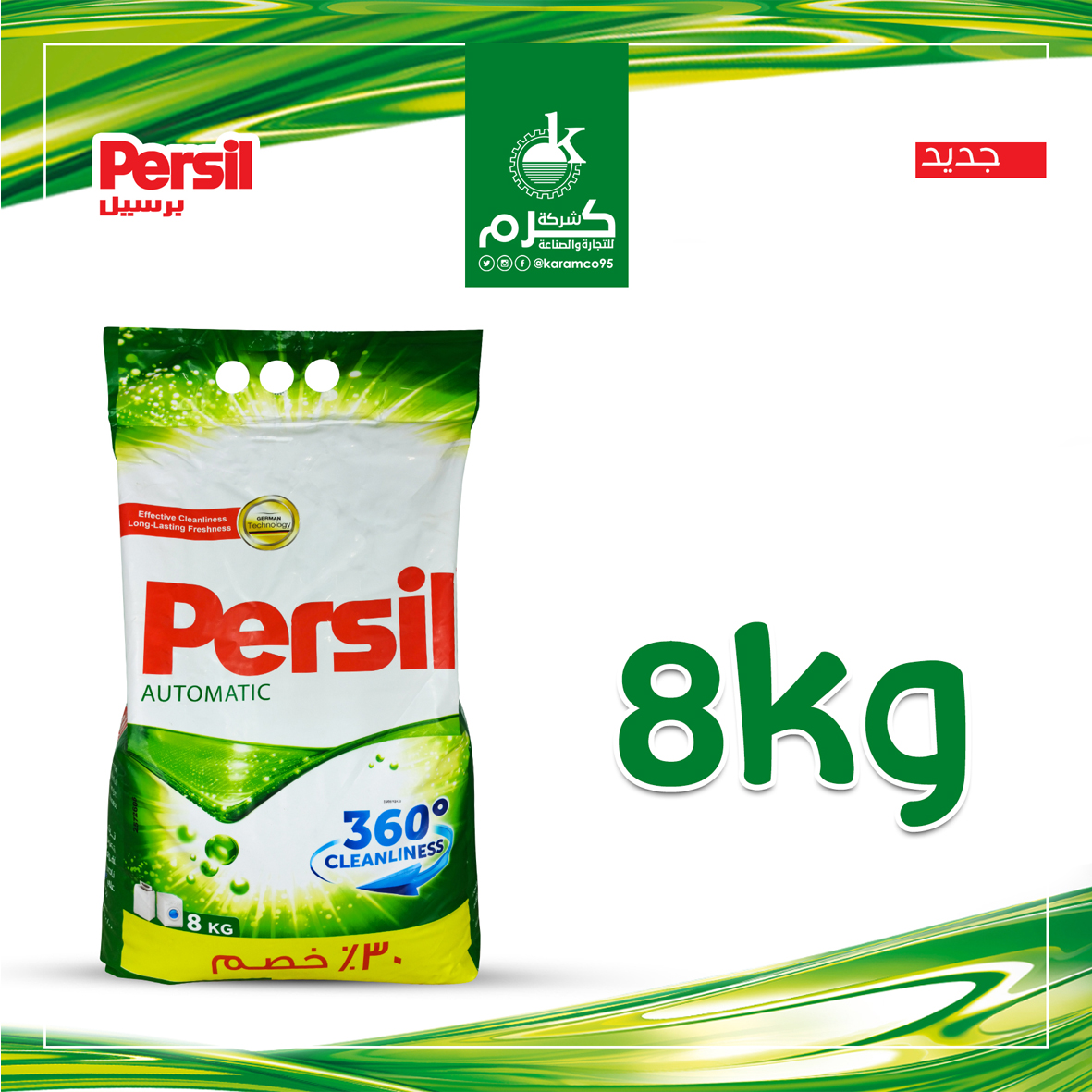 Persil Washing Powder 8 Kg